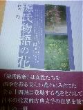 本を読む…源氏物語の花